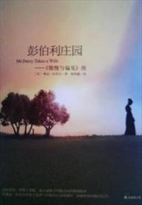 彭伯利庄园小说全本阅读