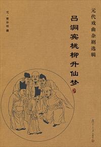 吕洞宾桃柳升仙梦小说全本阅读