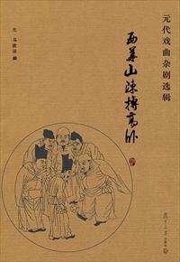 西华山陈抟高卧小说全本阅读