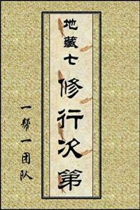 地藏七修行次第小说全本阅读