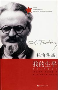 托洛茨基:我的生平小说全本阅读