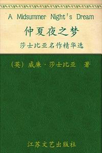 仲夏夜之梦:莎士比亚名作精华选 小说全本阅读