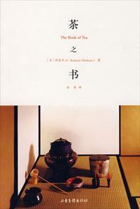 茶之书小说全本阅读