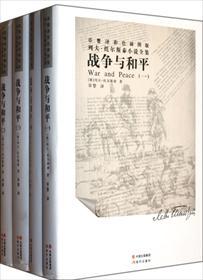战争与和平小说全本阅读
