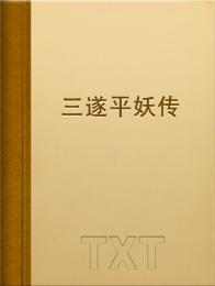 三遂平妖传小说全本阅读