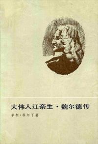大伟人江奈生·魏尔德传小说全本阅读