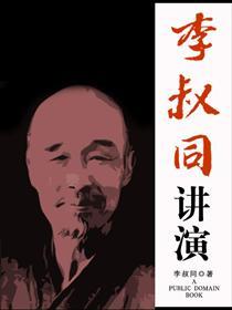 李叔同讲演小说全本阅读