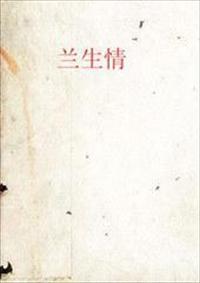 兰生情小说全本阅读