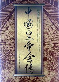 中国皇帝全传典藏版精校小说全本阅读