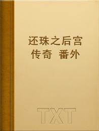 还珠之后宫传奇 番外小说全本阅读