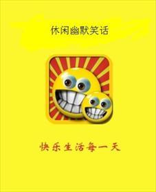 休闲幽默笑话小说全本阅读