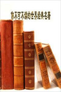 你不可不读的世界经典名著小说全本阅读