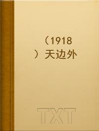 (1918)天边外  荒芜译小说全本阅读