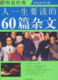 人一生要读的60篇杂文 小说全本阅读