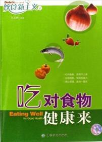吃对食物健康来小说全本阅读