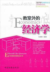 教室外的经济学小说全本阅读