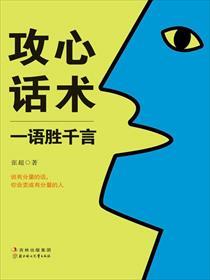 攻心话术小说全本阅读