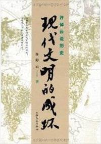 许倬云说历史:现代文明的成坏