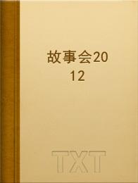 故事会2012小说全本阅读