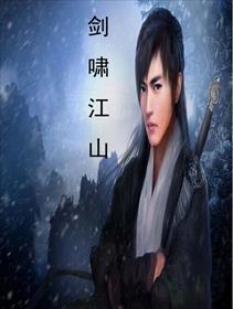 剑啸江山小说全本阅读