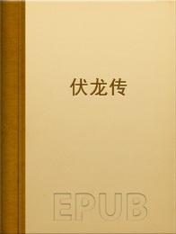 伏龙传小说全本阅读