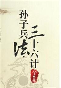 孙子兵法三十六计小说全本阅读