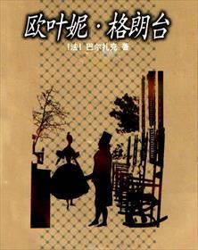 欧叶妮·格朗台小说全本阅读