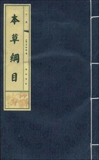 本草纲目小说全本阅读