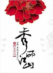 秀丽江山·朱雀卷小说全本阅读