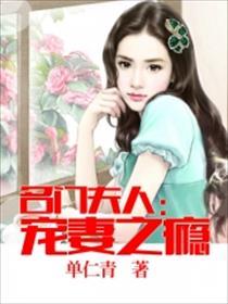 名门夫人:宠妻之瘾小说全本阅读