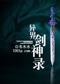 异界剑神录小说全本阅读