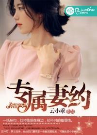 专属妻约小说全本阅读