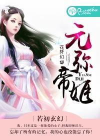 元弥帝姬小说全本阅读