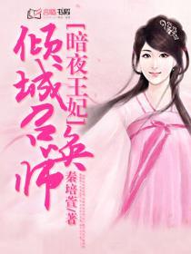 暗夜王妃:倾城召唤师小说全本阅读