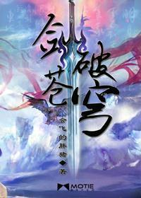 剑破苍穹小说全本阅读