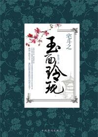 宅斗之玉面玲珑小说全本阅读