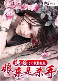 逃妾:娘亲是杀手小说全本阅读