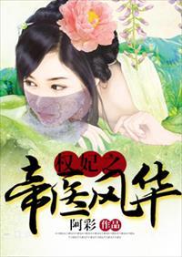 权妃之帝医风华小说全本阅读