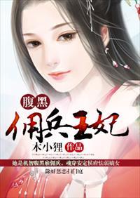 腹黑佣兵王妃小说全本阅读