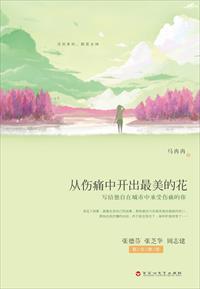 从伤痛中开出最美的花小说全本阅读