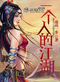 一个人的江湖小说全本阅读