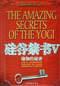 硅谷禁书V瑜伽的秘密小说全本阅读
