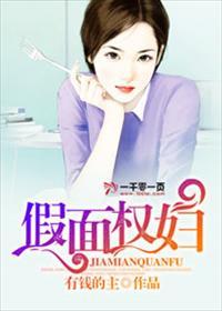 假面权妇小说全本阅读