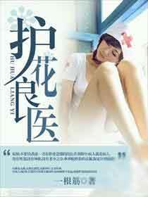 护花良医小说全本阅读