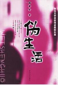 伪生活小说全本阅读