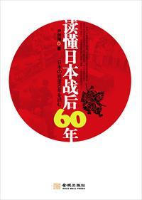 读懂日本战后60年小说全本阅读
