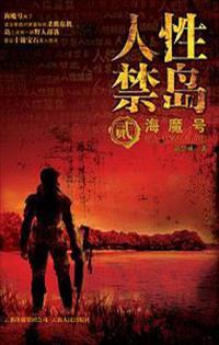 人性禁岛二:海魔号(全本)小说全本阅读