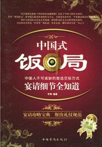 中国式饭局宴请细节全知道小说全本阅读