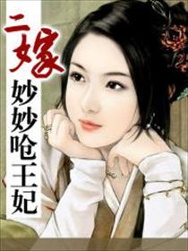 二嫁:妙妙呛王妃小说全本阅读