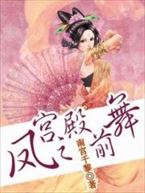 凤宫之殿前舞小说全本阅读